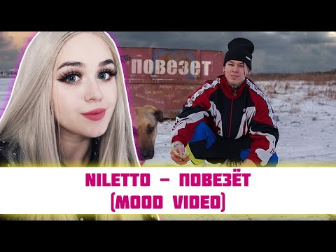 РЕАКЦИЯ NILETTO - Повезёт (mood Video)