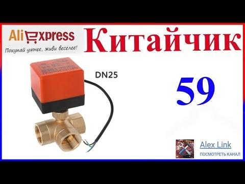 3-х ходовой шаровой клапан(кран) из Китая электрический 220В сервопривод. Китайчик 59