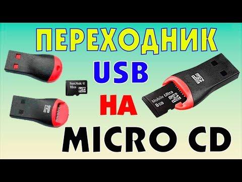 USB на MICRO CD переходник