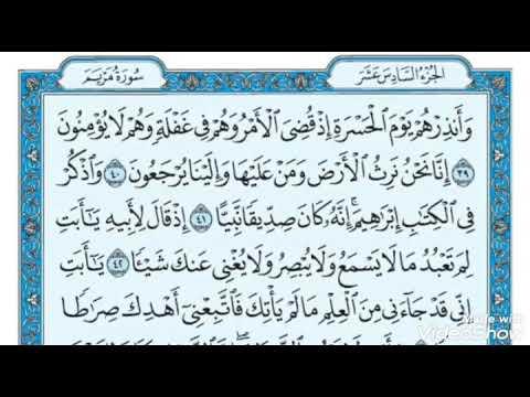 سورة-مريم-كاملة//ماهر-المعيقلي