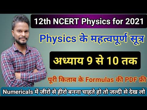 Physics के Most Imp Formulas(महत्वपूर्ण सूत्र)/अध्याय 9 से 10 तक,/Class-12 Physics,/Board Exams 2021