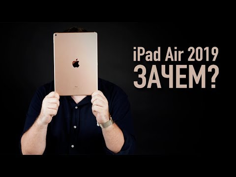Распаковка IPad Air 2019 и зачем он вообще нужен...