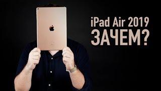 Розпакування iPad Air 2019 і навіщо він взагалі потрібен...