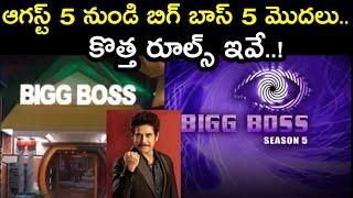 ఆగస్ట్ 5 నుండి బిగ్ బాస్ 5 తెలుగు మొదలు కొత్త అప్డేట్ ఇవే | Bigg Boss 5 Telugu Start From 5th August