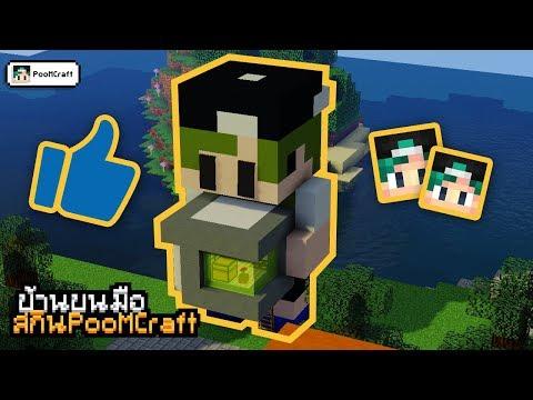 Minecraft : สอนสร้างบ้านบนมือPooMCraft (สร้างได้ง่ายๆ)