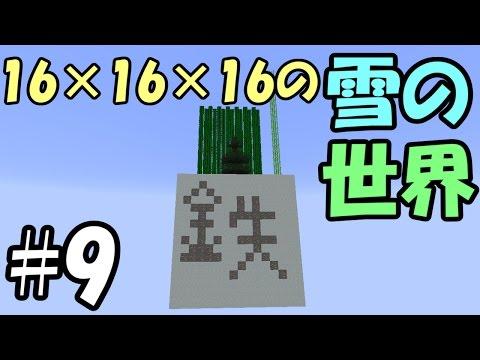 【マインクラフト】#9 16×16×16の雪の世界 ~鉄鉱石集め~【日刊マイクラS2 #33】 - YouTube