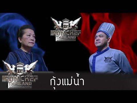 Iron Chef Thailand - S5EP44 - กุ้งแม่น้ำ - 06/02/2016
