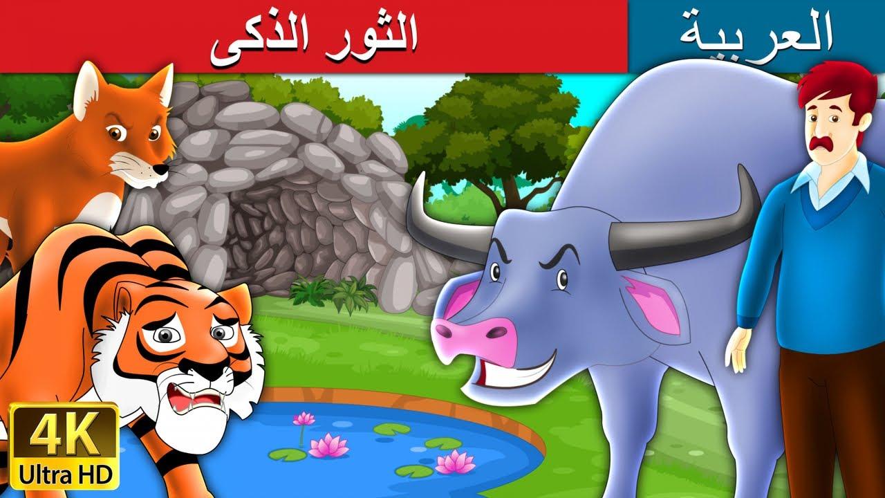 الثور الذكى قصص اطفال حكايات عربية Youtube