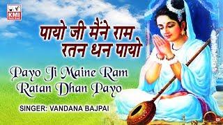 Payo Ji Maine Ram Ratan Dhan Payo Vandana Bajpai Krishna Bhakti KMI bank