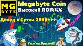 ✅Доход в Сутки 300$+ (Megabytecoin) #Майнинг #мастернода #POS #MGB