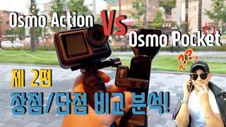 오즈모 액션(osmo action) : 오즈모 포켓과 …