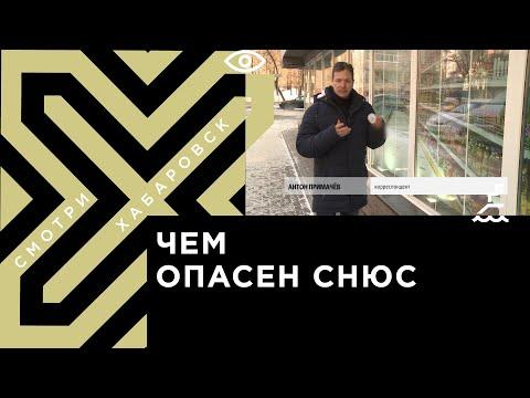 В Хабаровске предприниматели отказываются от продажи снюса