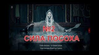 СТРАШИЛКИ! СТРАШНЫЕ ИСТОРИИ на ноч#2 Волшебные руны СИЛА ПОСОХА