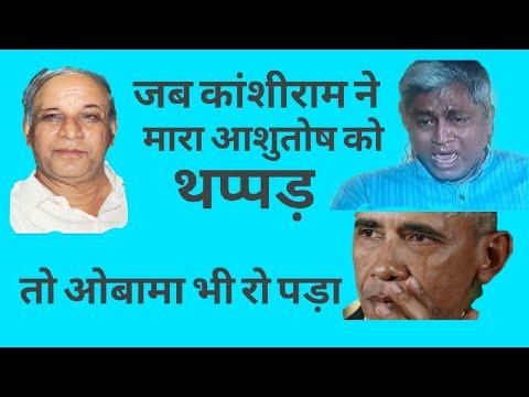 Kanshiram slap ashutosh aam admy party ... bamcef