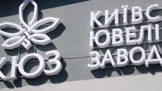 Киевский ювелирный завод!(, 2016-08-22T12:39:00.000Z)