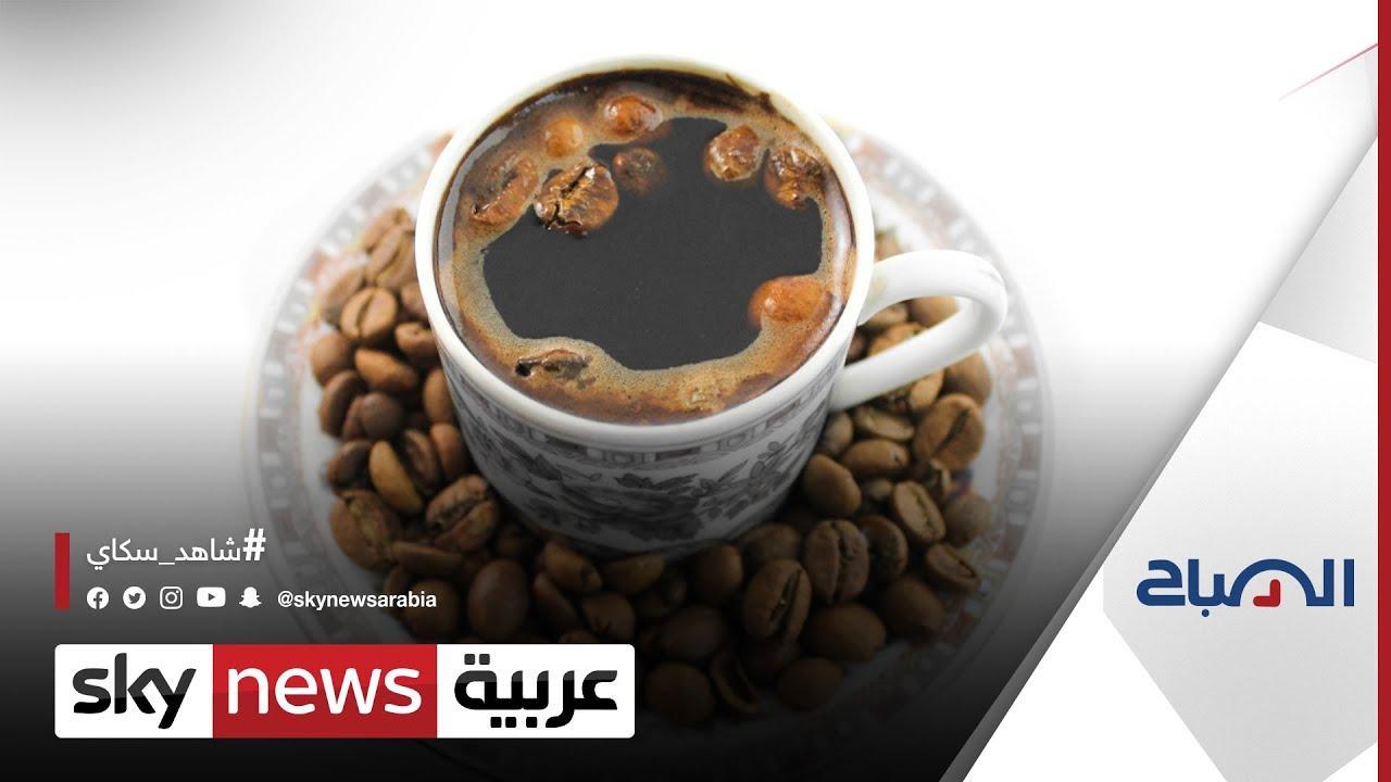 ما الطقوس المرتبطة باحتساء القهوة في #إثيوبيا؟ | #الصباح  - نشر قبل 52 دقيقة