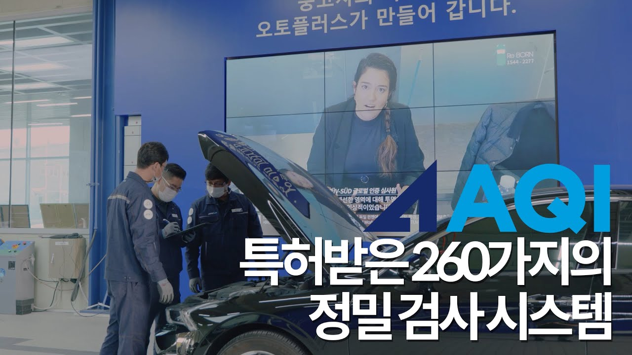 'AQI 260' 특허받은 260가지의 차량 정밀 검사 시스템