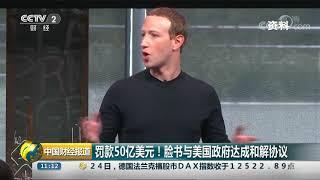 [中国财经报道]罚款50亿美元!脸书与美国政府达成和解协议| CCTV财经