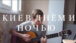 O.Torvald - OST Киев днём и ночью (Лучший кавер на гитаре)
