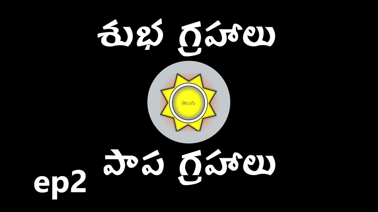 About Benefic and Malefic Planets | Learn Astrology in Telugu | ep2