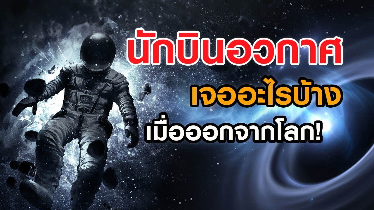 ท่องอวกาศ! นักบินอวกาศเจออะไร เมื่อหลุดพ้นออกจากโลก
