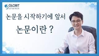 글로빛 논문컨설팅 논문 작성법 특별 강연 - 논문을 시…