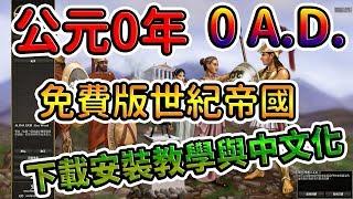 公元0年 免費版世紀帝國!! 下載安裝與中文化教學!
