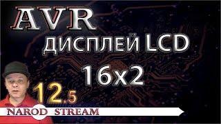 Программирование МК AVR. Урок 12. LCD индикатор 16x2. Часть 5