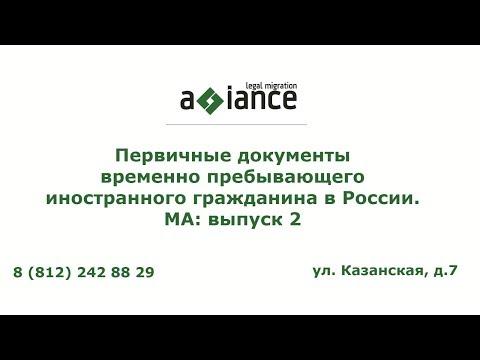 Первичные документы временно пребывающего иностранного гражданина в России. МА: выпуск 2