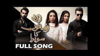 OST: Zard Zamano Ka Sawera Singer: Shuja Haider & Aima Baig Lyrics ...