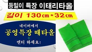 [때타올] 특대등밀이타올. 특수목적용. 한국에서 판매,…