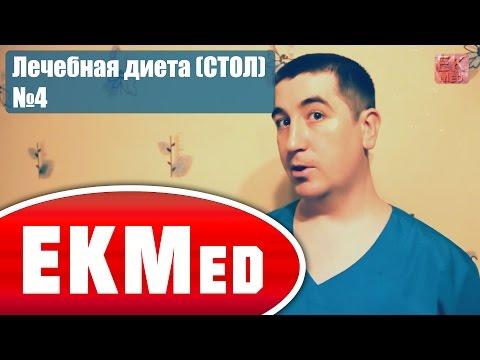 EKMed — Лечебная диета (СТОЛ) №4 (Острые и хронические заболевания кишечника с диареей)