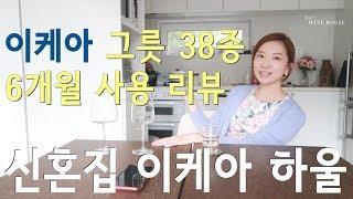 신혼집 이케아 하울 - 그릇 38종 6개월 사용 후기 …