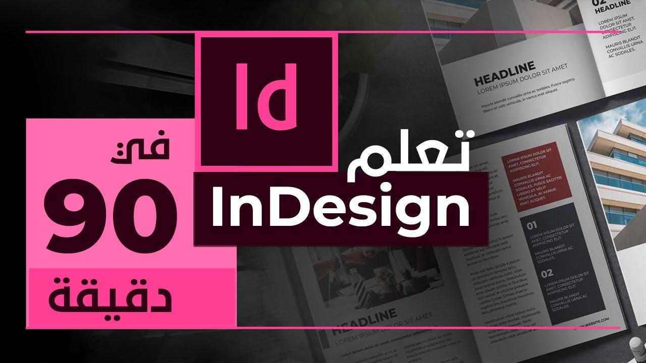 في 90 دقيقة InDesign تعلم برنامج