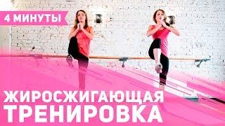 Жиросжигающая тренировка на все группы мышц — 4 минуты [Фитнес Подруга]