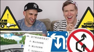 外国人挑战中国驾照考试😨 Foreigners Take the Chinese Driving Exam