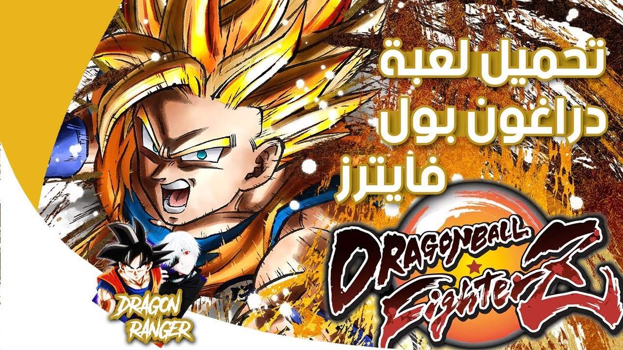 200 dragon ball fighters z youtube - Dragon ball z 200 ...