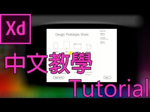 【教學】Adobe Experience Design CC 中文教學
