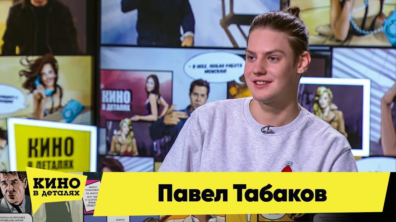 Кино в деталях 01.12.2020 Павел Табаков