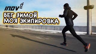 видео Экипировка: кроссовки для зимнего бега