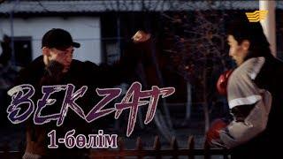 «Бекзат» телехикаясы. 1-бөлім / Телесериал «Бекзат». 1-серия