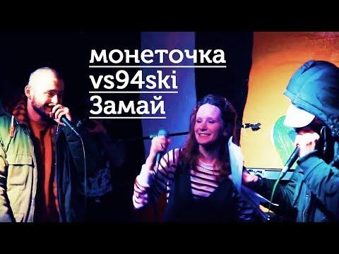 монеточка, Замай, Vs94ski - Г.РУБЧИНСКИЙ, ПОКЕМОНЫ [live]