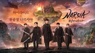 천공성 나르시아 하이라이트 OST - '천공성 나르시아' - Stafaband