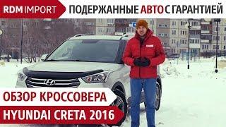 видео Обновленные комплектации кроссовера Hyundai Creta появились в России