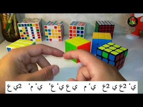 خوارزميات Pll كاملة ج4 Youtube