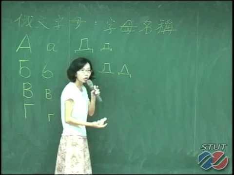 《STUT OCW》 俄語入門 1俄文字母 Part 1