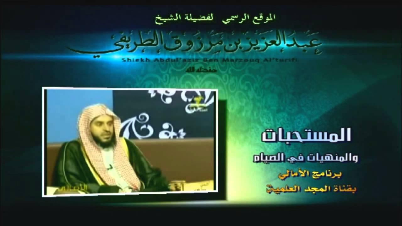 حكم تقبيل الزوجة ومباشرتها دون الجماع في نهار رمضان الشيخ عبدالعزيز الطريفي Youtube