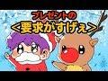 【アニメ】サンタとトナカイで何のプレゼントあげるか会議【クリスマス】