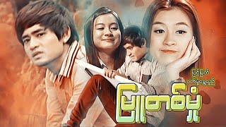 မြန်မာဇာတ်ကား - မြူတစ်မှုံ - မြင့်မြတ် ၊ ဝတ်မှုံရွှေရည် - Myanmar Movies - Love - Drama - Romance