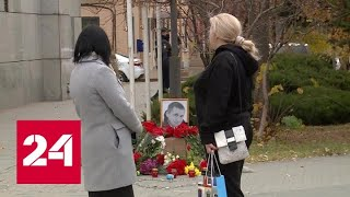 Коллеги убитого отца-одиночки будут добиваться наказания для всех причастных - Россия 24